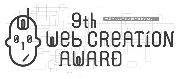 9th Web CREATION AWARD