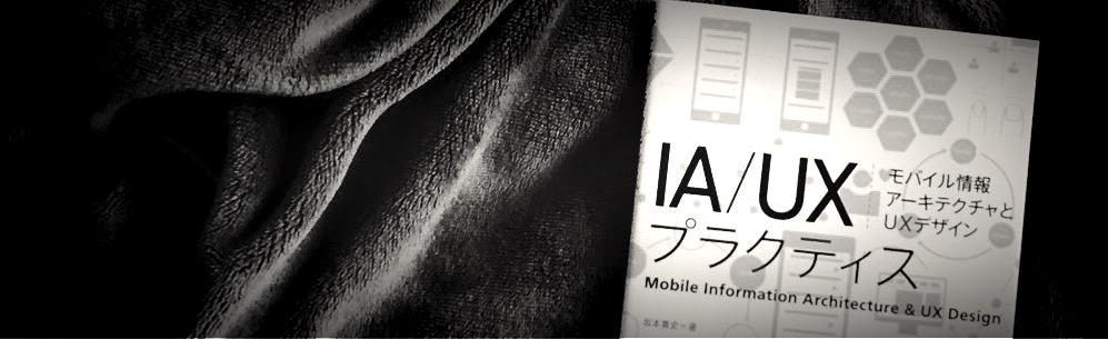 IA/UXプラクティス