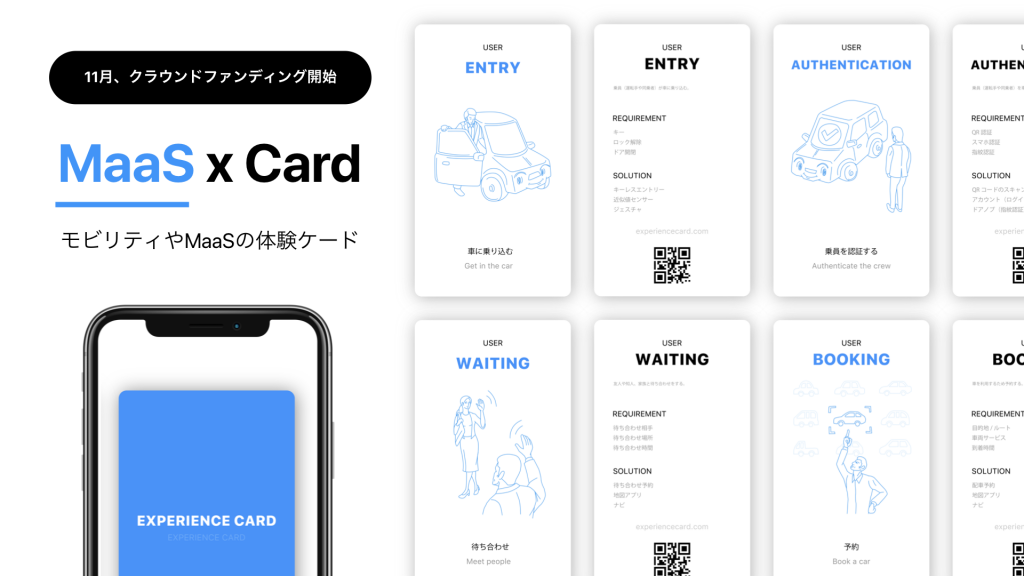 MaaS x Card クラファン開始予定!