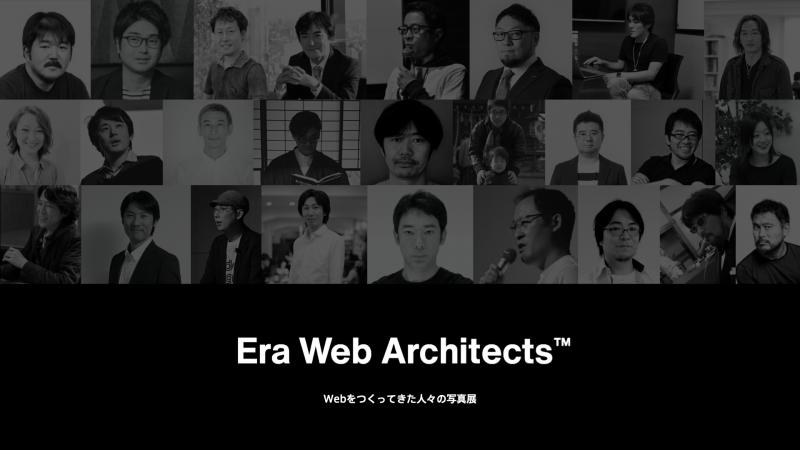 Era Web Architects ― Webをつくってきた人々の写真展